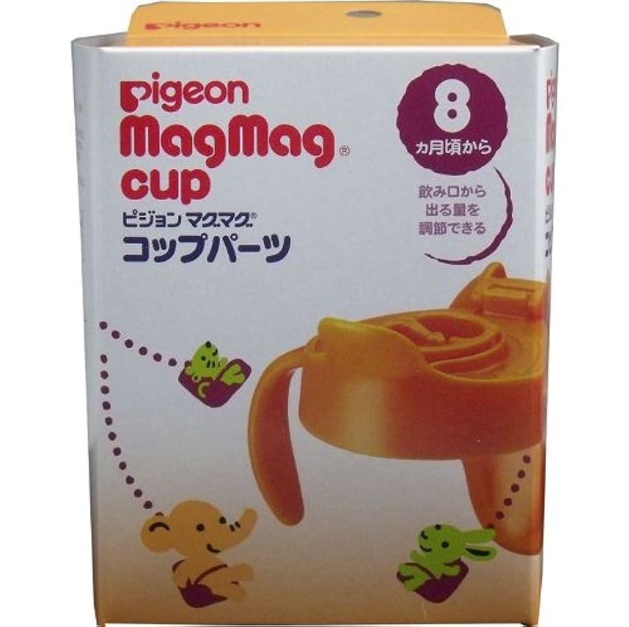 マグマグコップーパーツ!!飲み口から出る量も調整できる便利さ!おこさまも気に入ってくれるはず!アイディア人気商品!