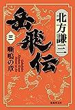 岳飛伝 3 嘶鳴の章 (集英社文庫 き 3-85)