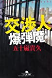 交渉人・爆弾魔 (幻冬舎文庫)