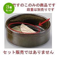 3個セット 12.5cm竹スノコ [ 12.5cm 26g ] 【 そば猪口揃 】 【 蕎麦屋 旅館 和食器 飲食店 業務用 】