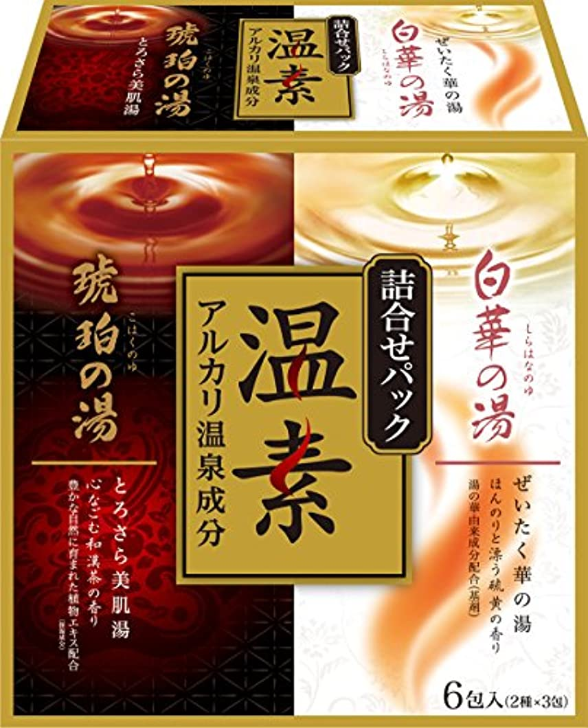整理する過剰有限アース製薬 温素 琥珀の湯&白華の湯 詰合せパック 6包(各3包)