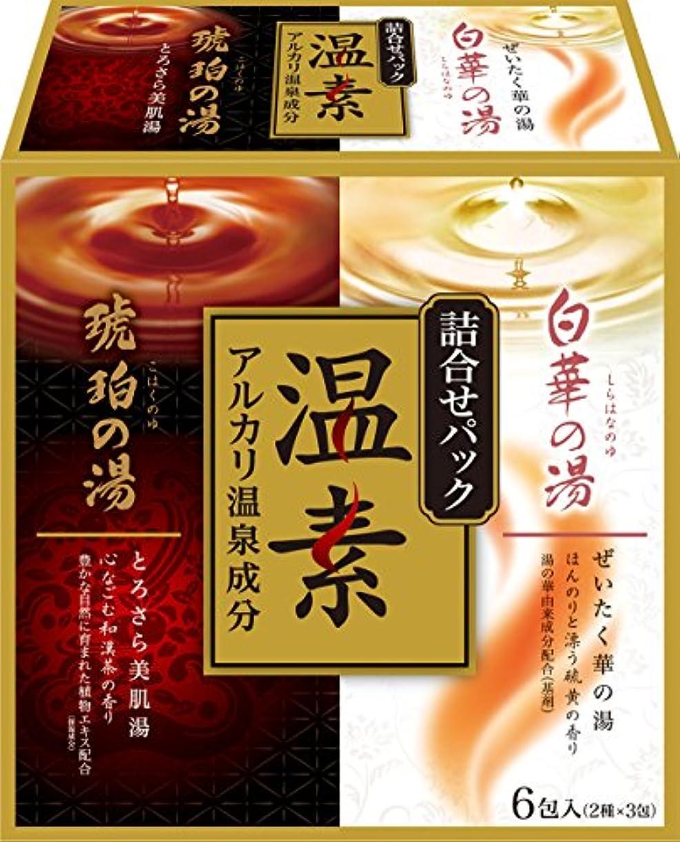 内向き分離浅いアース製薬 温素 琥珀の湯&白華の湯 詰合せパック 6包(各3包)