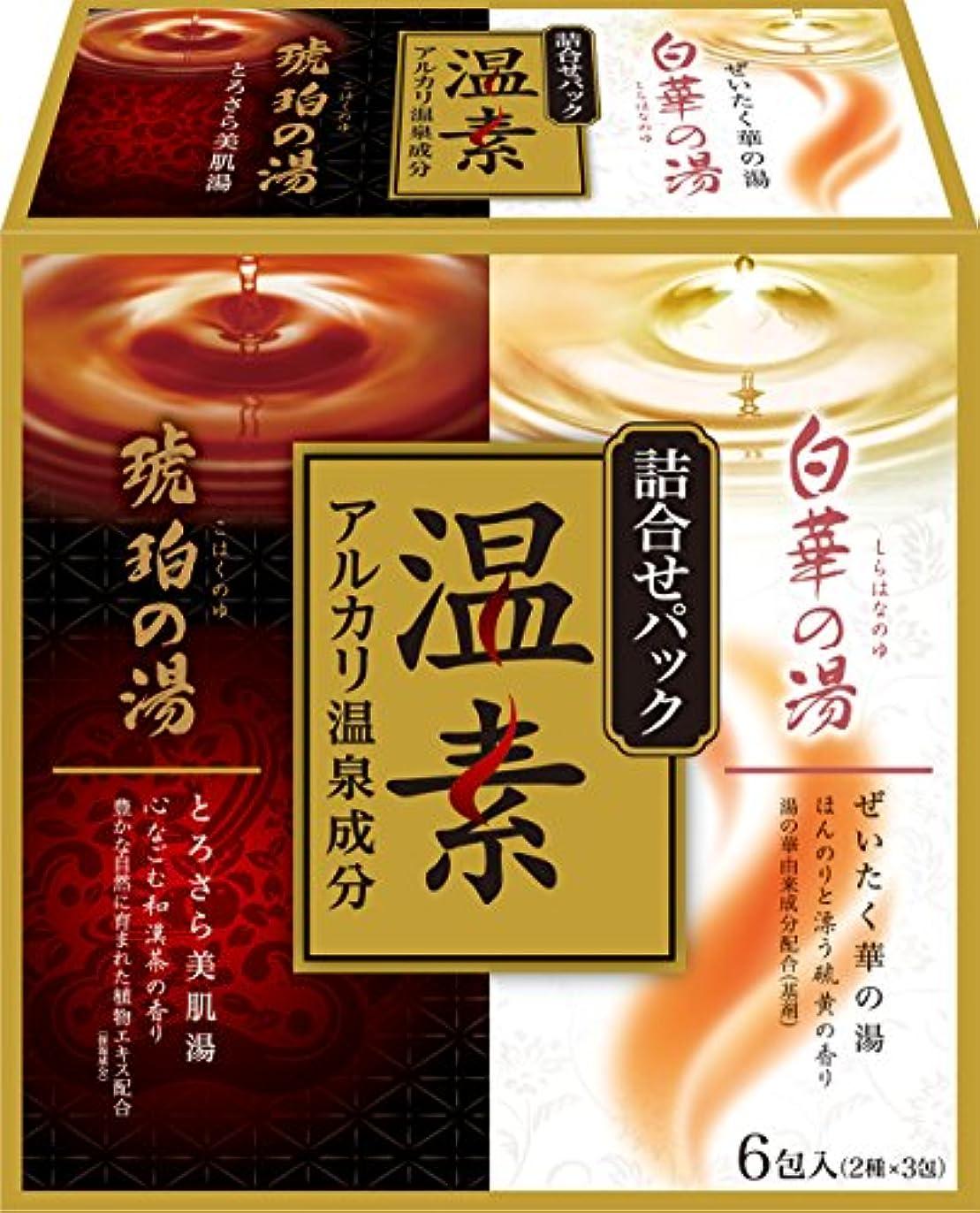 望み借りる切手アース製薬 温素 琥珀の湯&白華の湯 詰合せパック 6包(各3包)
