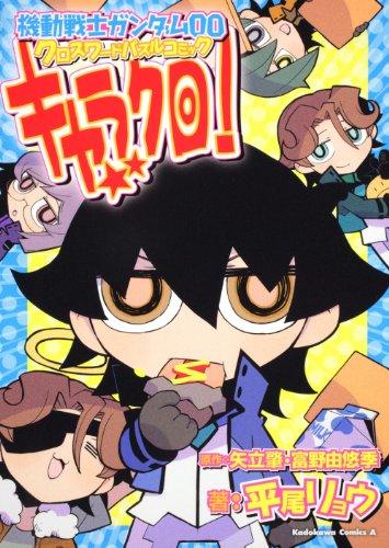 機動戦士ガンダム00クロスワードパズルコミック キャラクロ! (角川コミックス・エース 292-1)の詳細を見る