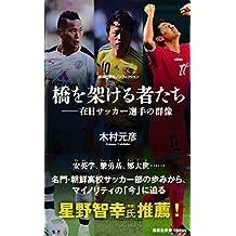 橋を架ける者たち――在日サッカー選手の群像 (集英社新書)