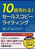 10倍売れるセールスコピーライティング: たったひとつの文章から売上1億円を連発する男のライティングスキルを徹底伝授! (REMSLILA)