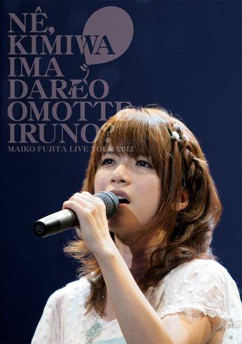 藤田麻衣子 LIVE TOUR 2012 ~ねぇ、君は今だれ...