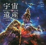 河出書房新社 林 公代 宇宙遺産: 138億年の超絶景!!の画像