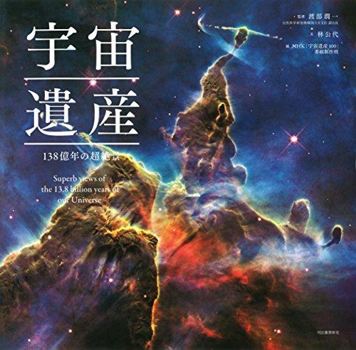 RoomClip商品情報 - 宇宙遺産: 138億年の超絶景!!