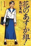 花のあすか組!(1) (祥伝社コミック文庫)