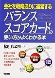 バランス・スコアカードの使い方がよくわかる本 (中経出版)