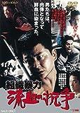 組織暴力 流血の抗争[DVD]