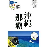 沖縄・那覇 (ブルーガイドてくてく歩き)