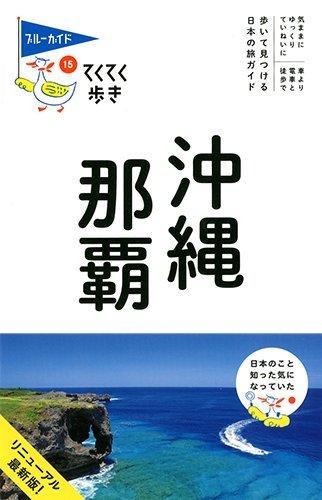 沖縄・那覇 (ブルーガイドてくてく歩き)の詳細を見る