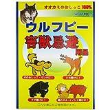 【害獣忌避】ウルフピー(WOLFPEE)4袋[オオカミ尿100%]