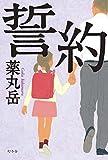 誓約 (幻冬舎単行本)