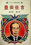 豊田佐吉 (1959年) (学習漫画文庫〈9〉)