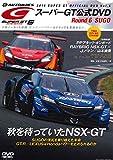 2018 SUPER GT オフィシャル DVD Rd.6 SUGO (<DVD>)