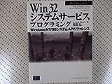Win32システムサービスプログラミング―Windows NT/95システムAPIリファレンス (Windows programming technique)