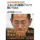 【芸能】芦田愛菜 中学では化学研究会にも所属 iPS山中氏を尊敬