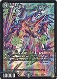 デュエルマスターズ/ペリッ!! スペシャルだらけのミステリーパック/DMEX-03/12/偽りの星夜 スター・イン・ザ・ラブ