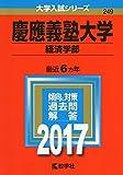 慶應義塾大学(経済学部) (2017年版大学入試シリーズ)