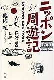 ニッポン周遊記  ―町の見つけ方・歩き方・つくり方