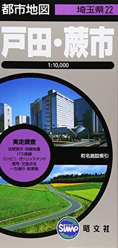 都市地図 埼玉県 戸田・蕨市 (地図 | マップル)