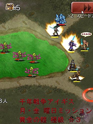 ビデオクリップ: 千年戦争アイギス 月・金 曜日ミッション 黄金の鎧 極級 ☆3