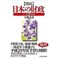 図説 日本の財政 平成29年度版