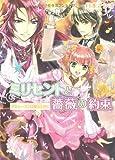 ミリセントと薔薇の約束  社交シーズンは魔法と共に (角川ビーンズ文庫)