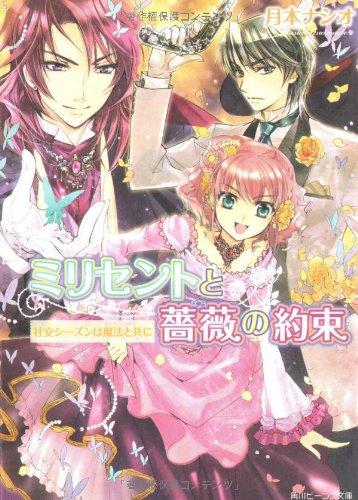 ミリセントと薔薇の約束  社交シーズンは魔法と共に (角川ビーンズ文庫)の詳細を見る