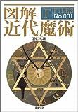 図解 近代魔術 (F‐Files No.001)