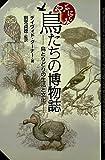 やぶにらみ 鳥たちの博物誌