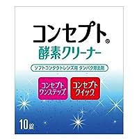 コンセプトワンステップ酵素クリーナー 10錠 (コンタクトケア用品)
