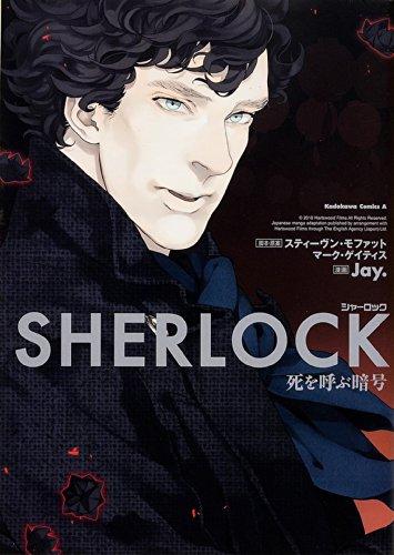 SHERLOCK 死を呼ぶ暗号 (カドカワコミックス・エース)の詳細を見る