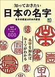 日本の名字[雑誌] エイムック