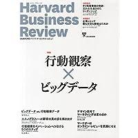 Harvard Business Review (ハーバード・ビジネス・レビュー) 2014年 08月号[雑誌]