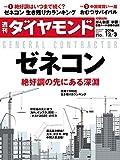 週刊ダイヤモンド 2016年12/3号 [雑誌]