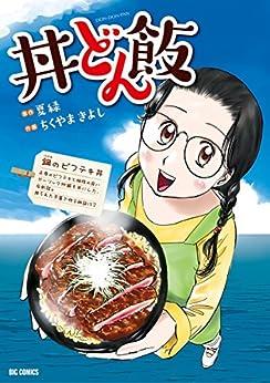 [夏緑, ちくやまきよし]の丼どん飯 (ビッグコミックス)