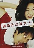 猟奇的な彼女[DVD]