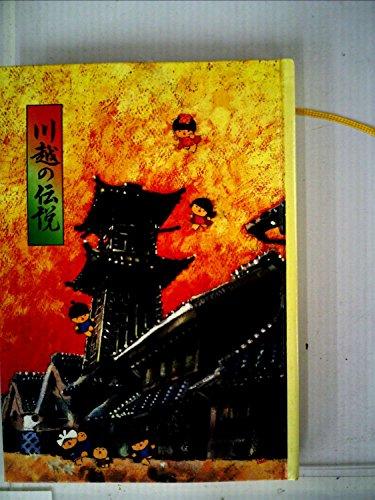 川越の伝説 (1981年)