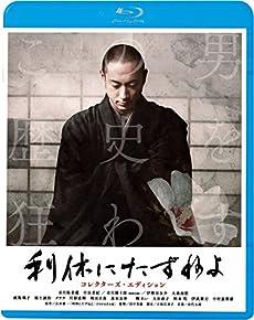 利休にたずねよ コレクターズ・エディション [Blu-ray]
