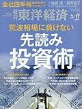 週刊東洋経済 2018年3月17日号 [雑誌](荒波相場に負けない 先読み投資術)