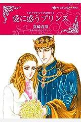 愛に惑うプリンス ダイヤモンドの迷宮 (ハーレクインコミックス) Kindle版