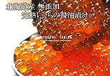 【夏ギフト 北海道産 無添加 完熟いくら醤油漬け 300g】たくましくなってふる里に帰ってきた北海道の鮭。鮮度抜群の獲れたて鮭の完熟いくらのみを厳選し、化学調味料・保存料・着色料を一切使用せず、安心してお召し上がりいただけます。時にはギフトに、時には自分へのご褒美をちょっと贅沢に。 (いくら 300g)