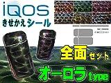 A.P.O(エーピーオー) アイコス シール オーロラ (緑) グリーン 全面 ステッカー iQOS 表裏両面 側面セット
