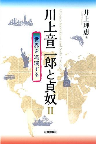 川上音二郎と貞奴II -世界を巡演する-