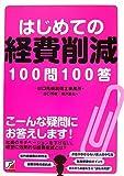 はじめての経費削減100問100答 (アスカビジネス)