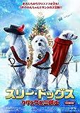 スリー・ドッグス クリスマス三銃士【日本語吹替】[DVD]